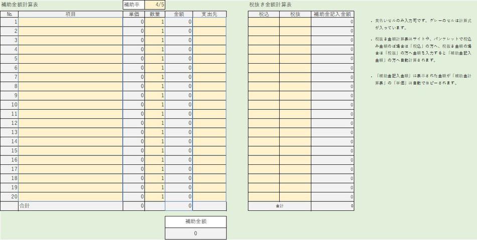 これは、画像テキストです。計算できるExcelファイルが欲しい方は下にダウンロードボタンがあります。