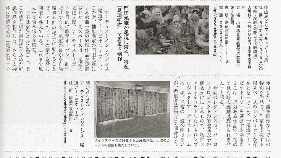 月刊アートコレクターズ9月号にゆきたまこ関連の記事が掲載されました。