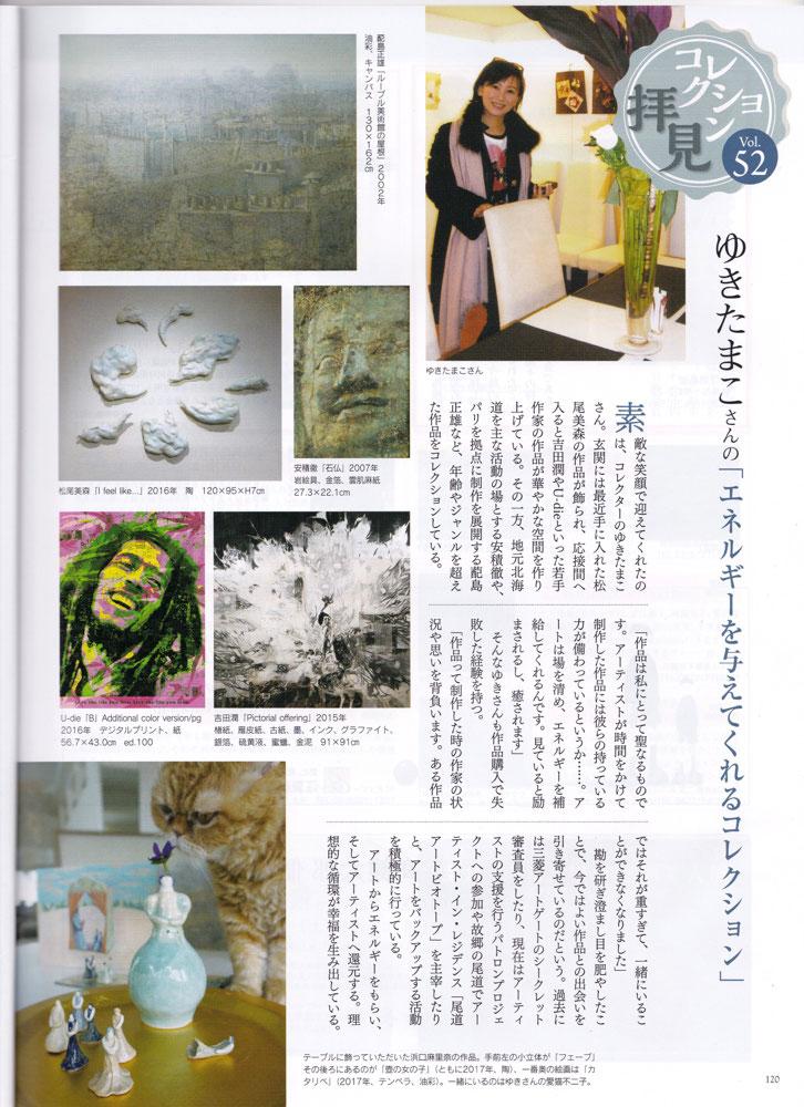 月刊アートコレクターズ20171年11月号にゆきたまこの記事が掲載されました。