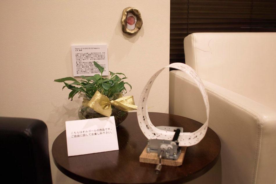 kanna/12.10.2012.03:02/Sapporo