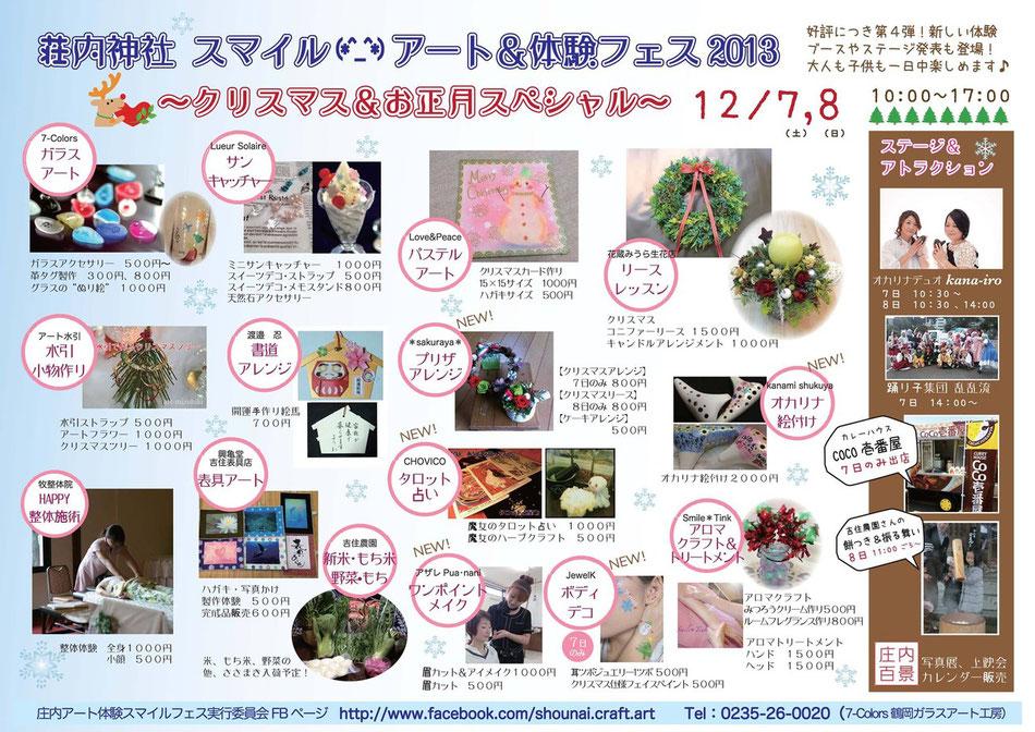 荘内神社 クラフトアート体験フェス 7-Colors鶴岡ガラスアート工房 山形庄内