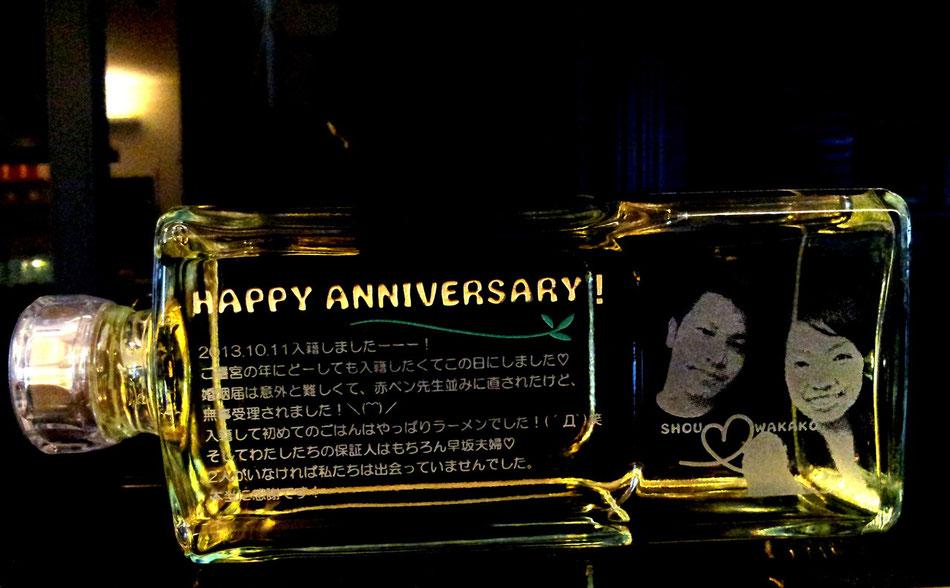 焼酎田苑名入れ写真彫刻結婚お祝いボトル入籍記念品
