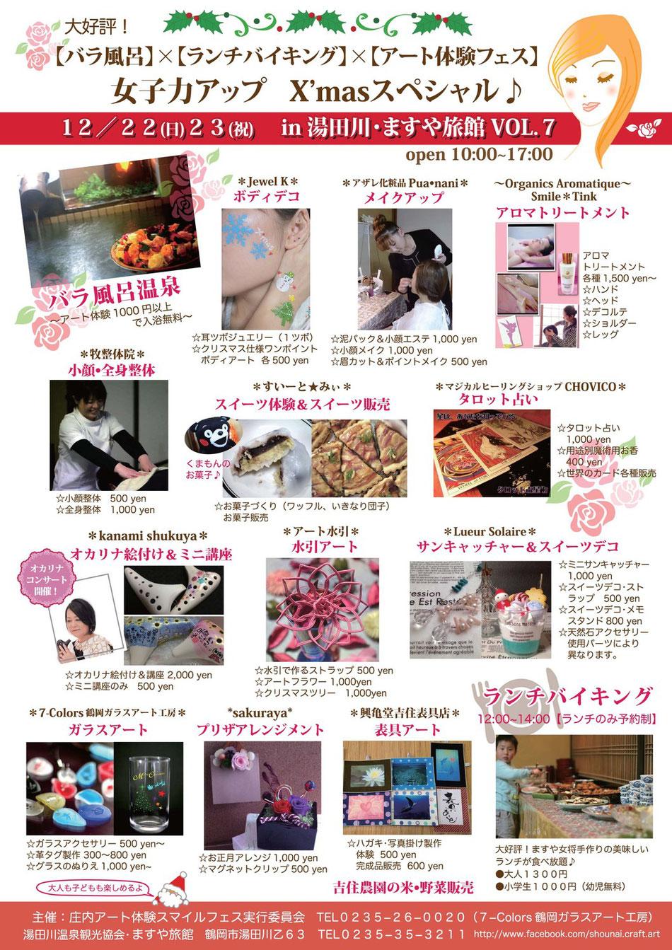 【バラ風呂】×【ランチバイキング】×【アート体験フェス】 女子力アップSP in湯田川・ますや旅館 VOL7