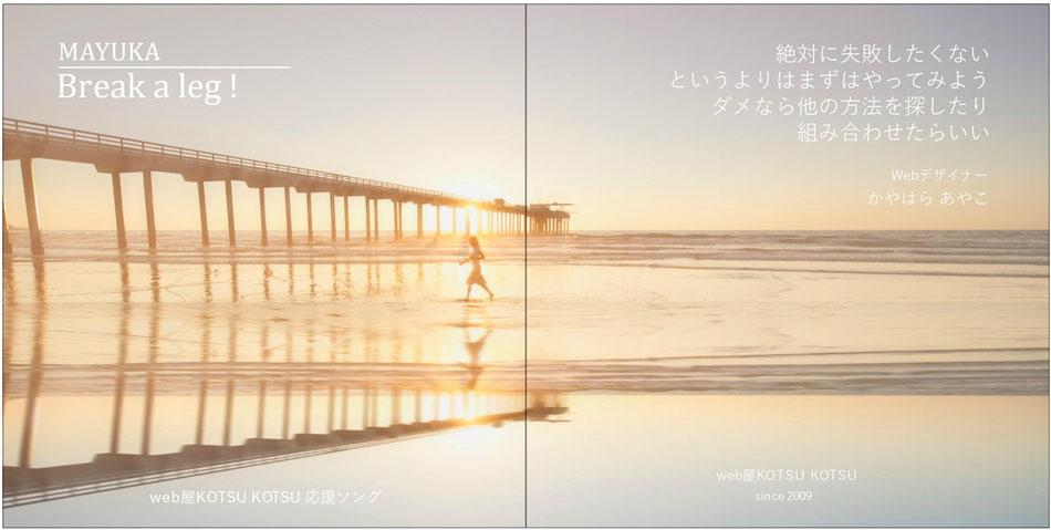 CDカバーデザイン Break a Leg!