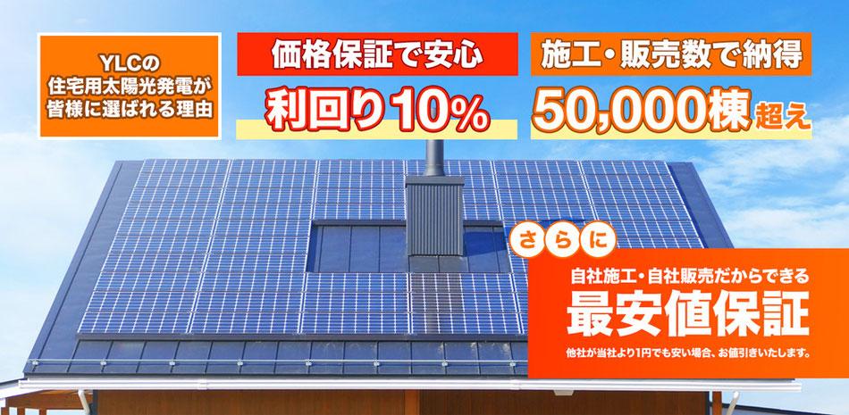 YLCの住宅用太陽光発電は価格保証の利回り10%、施工・販売数50,000棟超え、さらに最安値保証