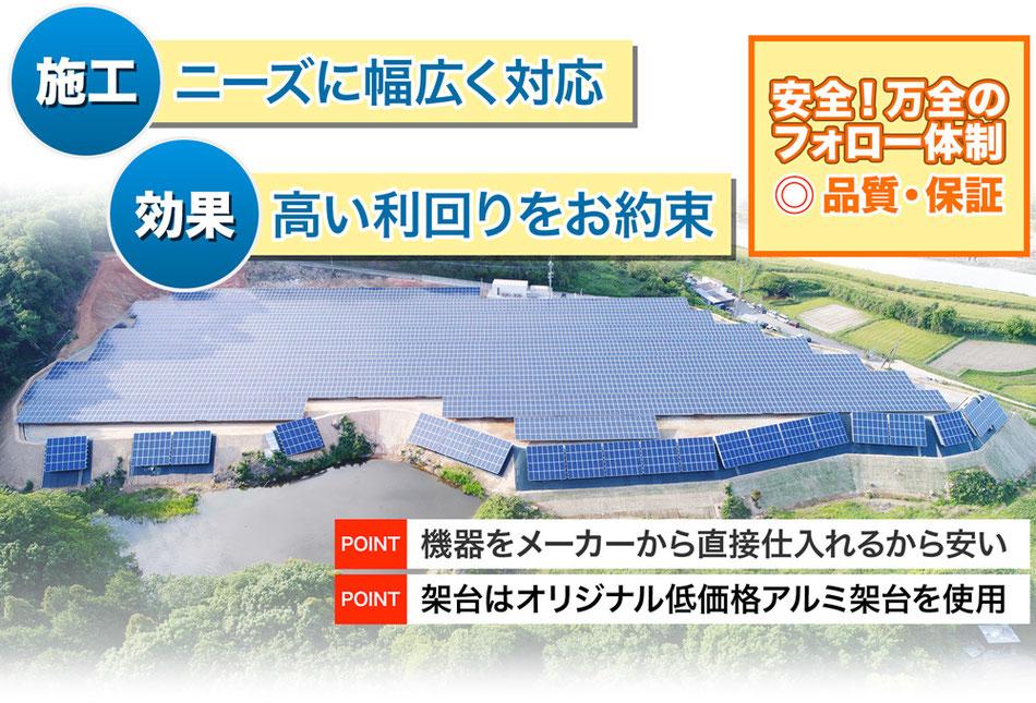 YLCの産業用太陽光発電はニーズに幅広く対応し、高い利回りをお約束。万全のフォロー体制をご用意。
