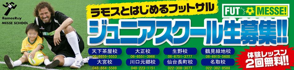 ラモス瑠偉メッセスクール 鶴見緑地校