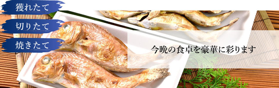 真洋水産の鮮魚が今晩の食卓を豪華に彩ります