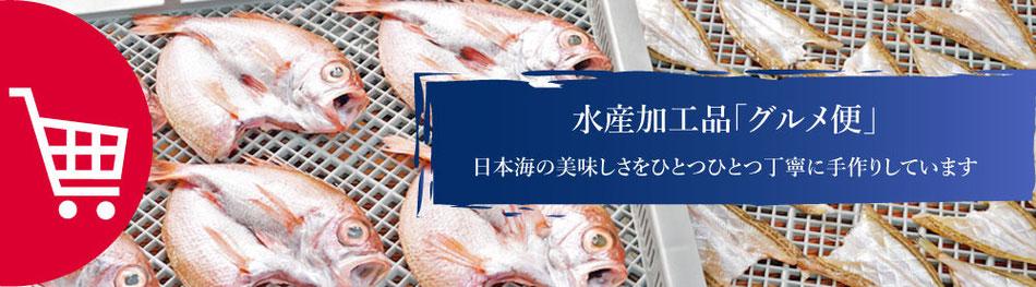真洋水産の水産加工品・グルメ便のご案内です