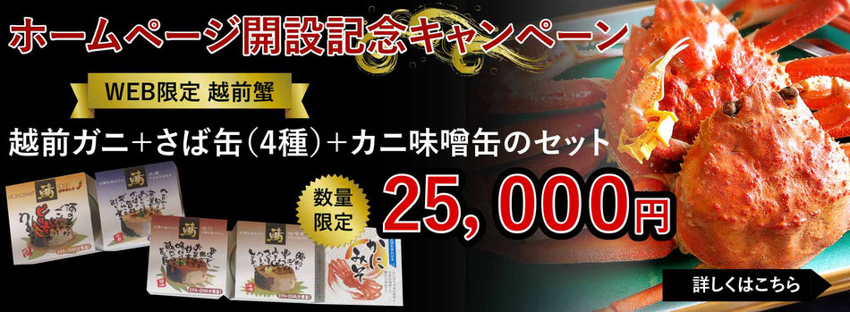 WEB限定 越前ガニと缶詰(5種)のセットは真洋水産