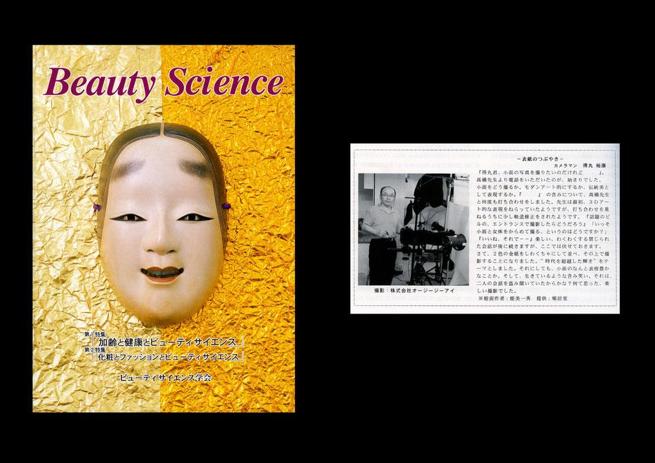 """<img src=""""man.jpg"""" alt=""""BeautyScience学会一号""""/>"""