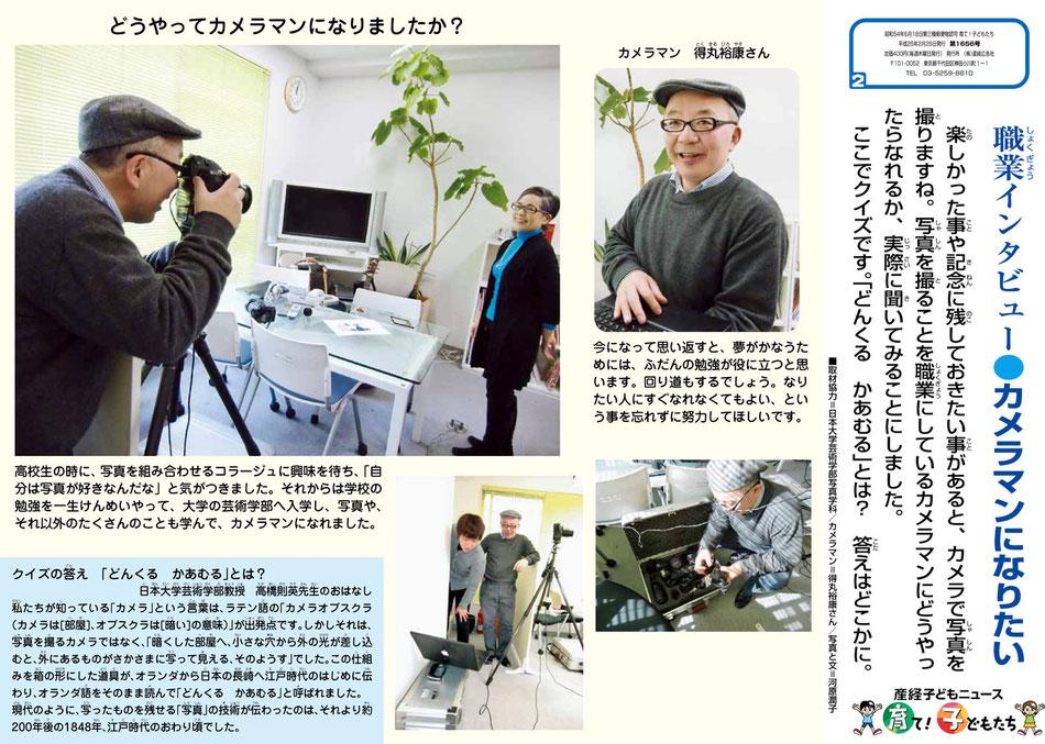 "<img src=""man.jpg"" alt=""産經新聞社(子供ニュース)取材記事""/>"