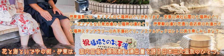 日本三大温泉のひとつ伊東温泉と七福神めぐり