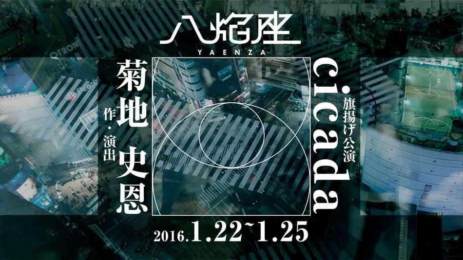 2016.01/22(Fri)~25(Man) 、王子小劇場にて