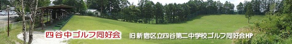 ▲丘の公園清里ゴルフコース:岩原勇ゴルフレッスン道場