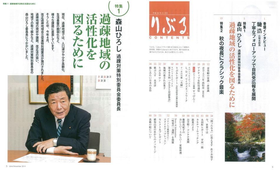 過疎地域の活性化を図るために ~ 森山ひろし過疎対策委員長 ~                  2 - 1