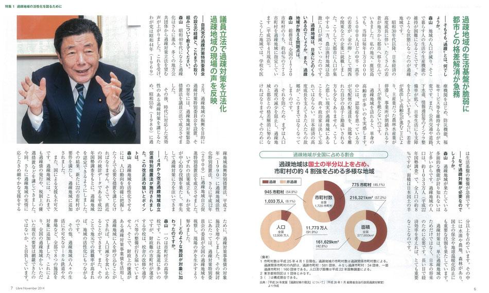 過疎地域の活性化を図るために ~ 森山ひろし過疎対策委員長 ~                  4 - 3