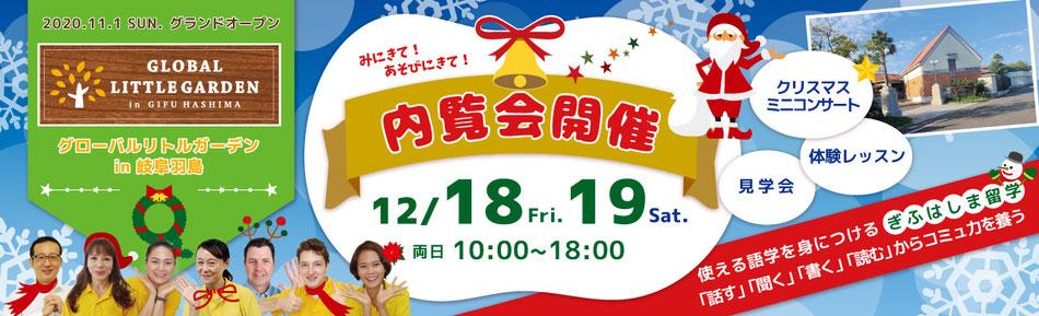 12月18日(金)19日(土)グローバルリトルガーデンin岐阜羽島の内覧会をおこないます