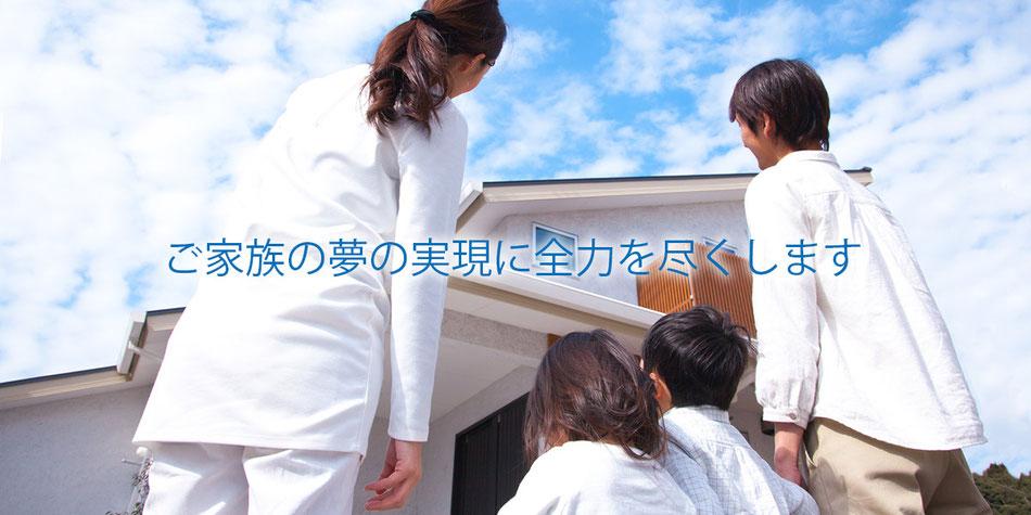ご家族の夢の実現に全力を尽くすHIRO企画です