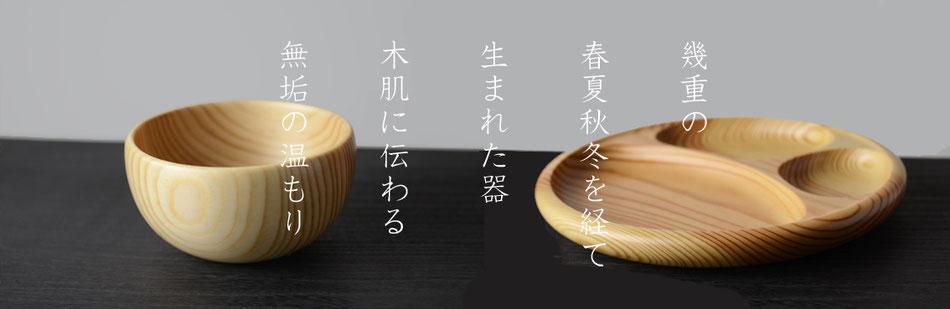 大野木工 三本木工芸 木の器
