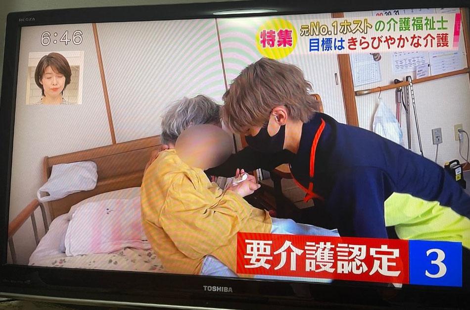(有)ケアアシスト【元No.1ホスト介護士】無敵の閻魔