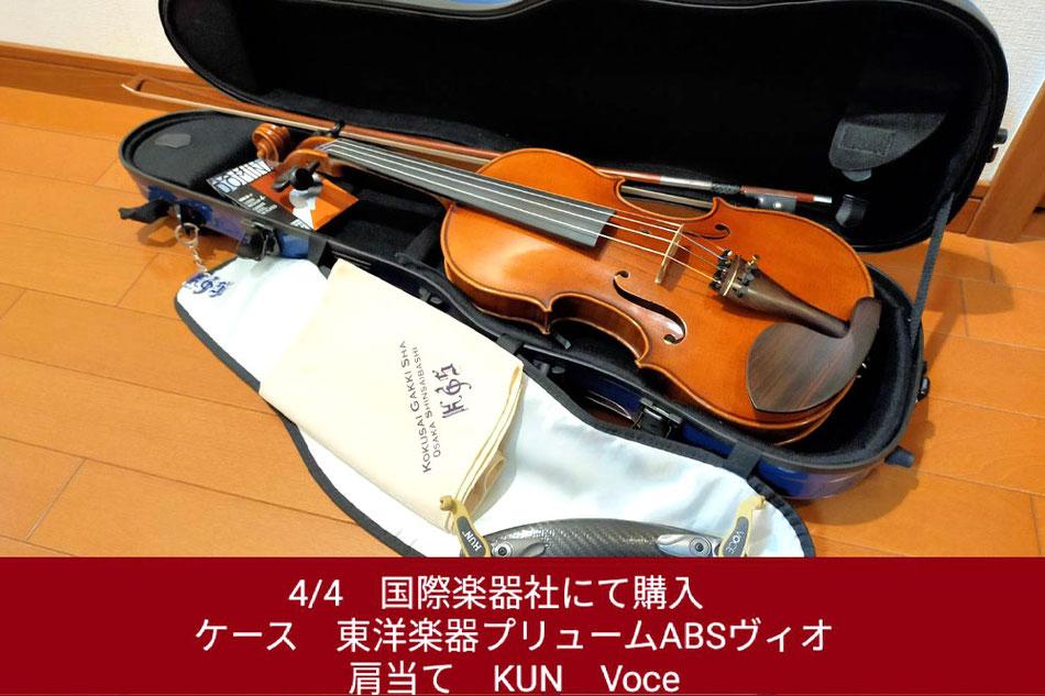 4/4国際楽器社 ケース東洋楽器プリュームABSヴィオ  肩当てKUN Voce