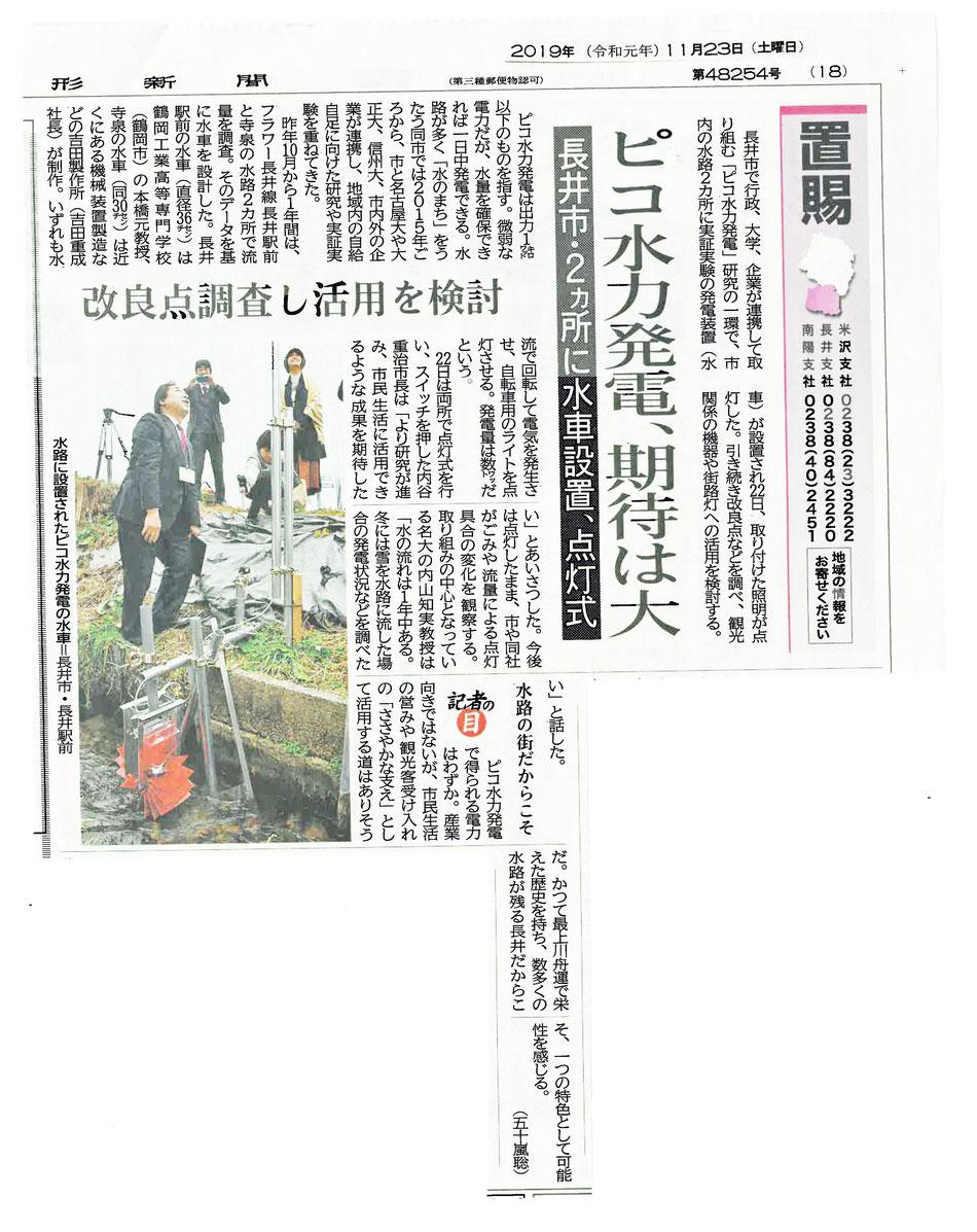 山形新聞に紹介された長井市とのピコ水力発電の実験事業
