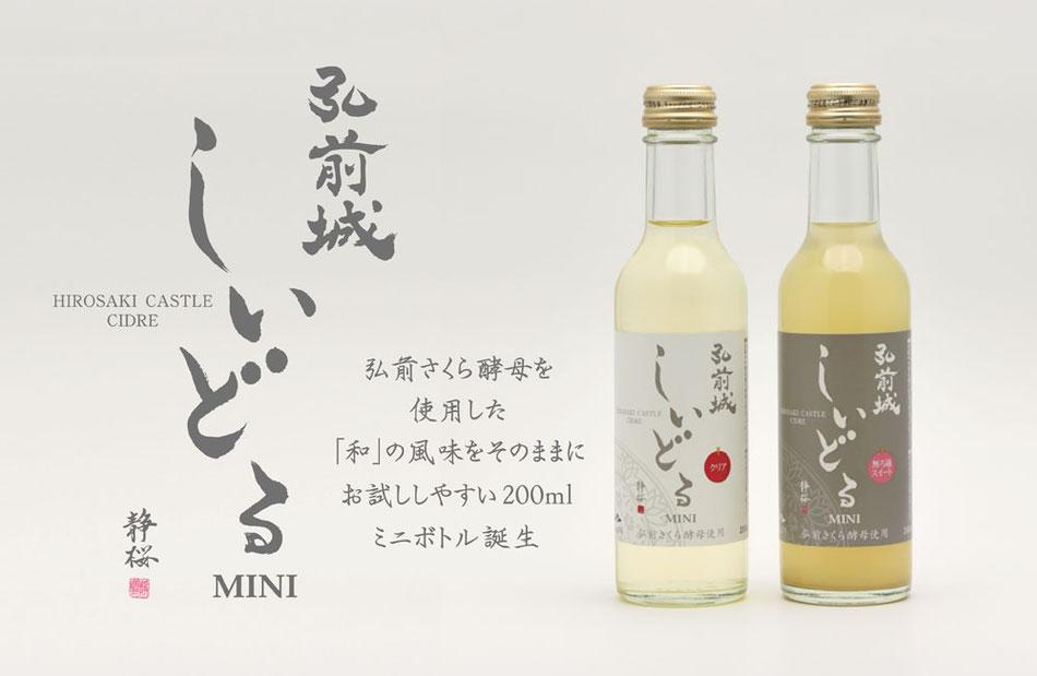 弘前城しいどるミニ・さくらまつり・ソメイヨシノ・おうち時間・飲み切りサイズ