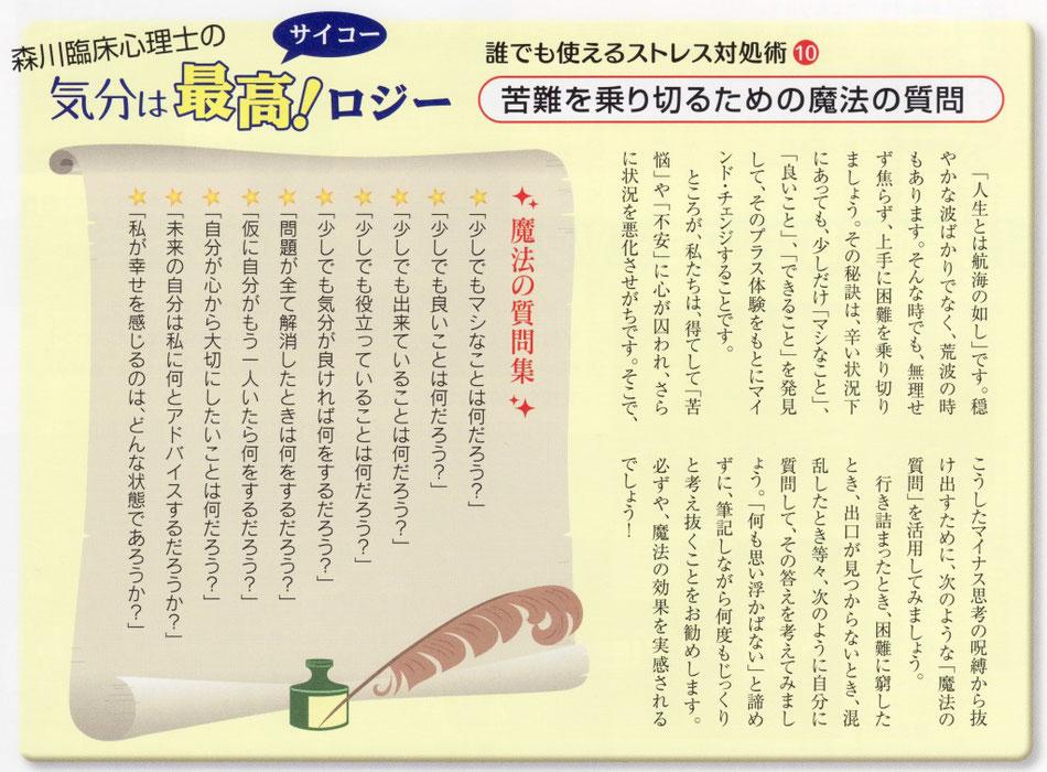 「かるーなくらぶVol.23」(済生会熊本病院健診センター発行)から転載