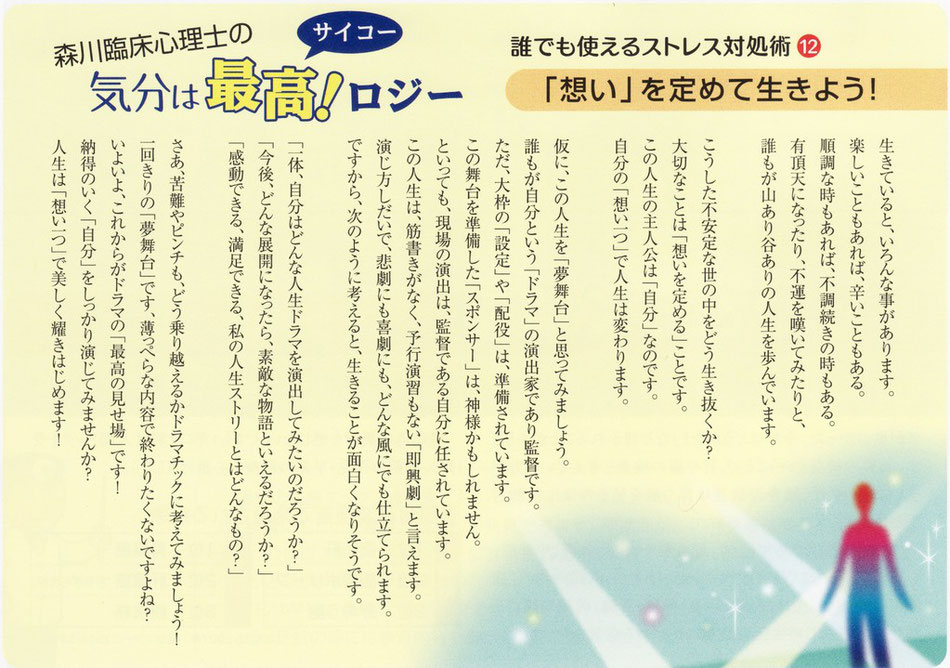 「かるーなくらぶVol.25」(済生会熊本病院健診センター発行)から転載