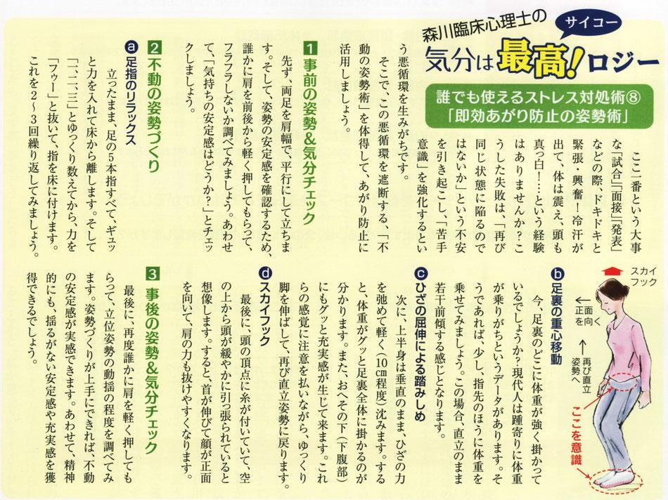 「かるーなくらぶVol.21」(済生会熊本病院健診センター発行)から転載