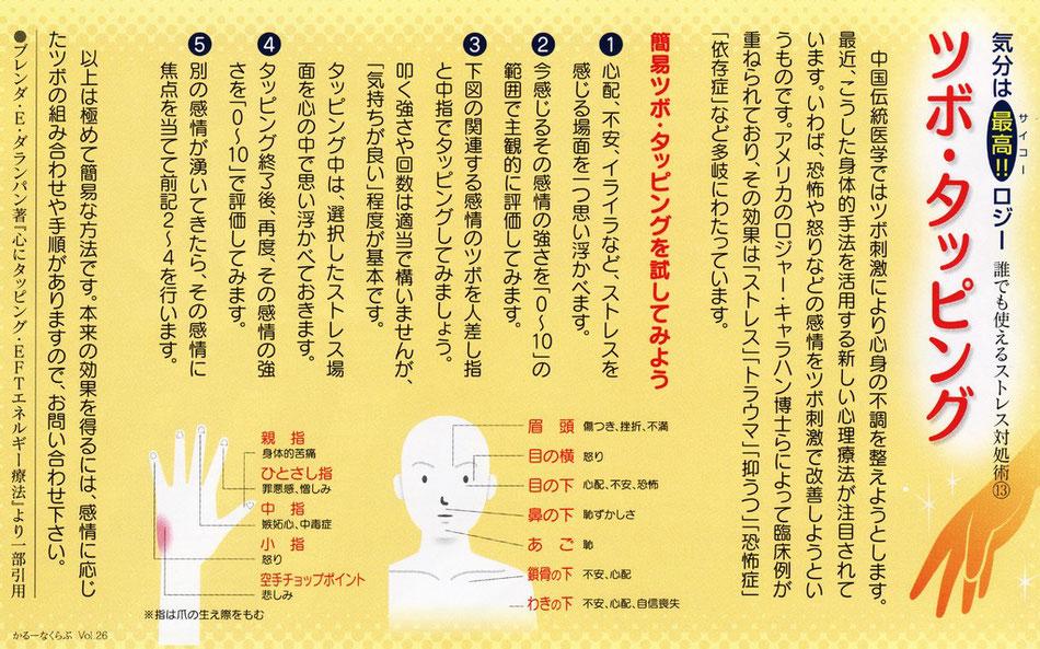 「かるーなくらぶVol.26」(済生会熊本病院健診センター発行)から転載