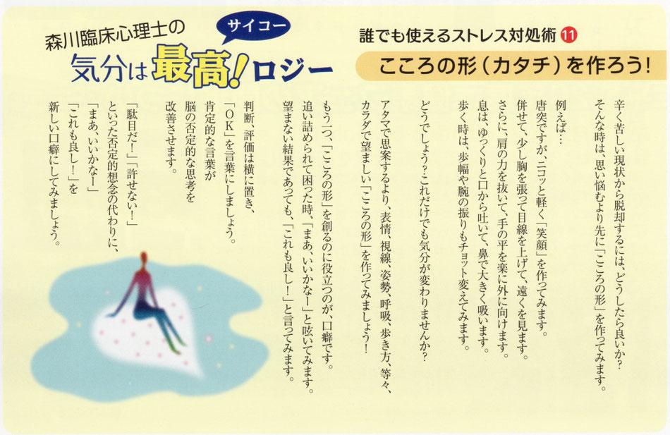 「かるーなくらぶVol.24」(済生会熊本病院健診センター発行)から転載