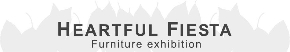 ハートフルフェスタ 家具 インテリア 展示会