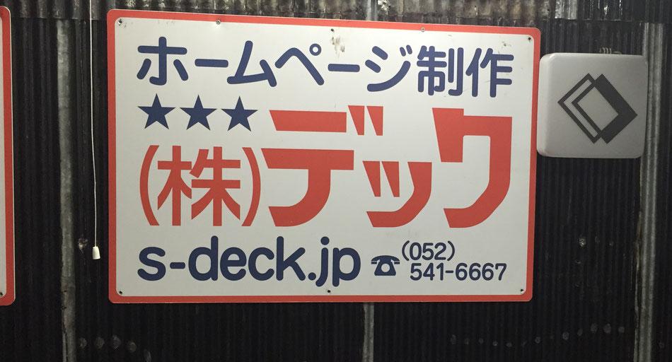 名古屋のホームページ制作会社株式会社「デック」