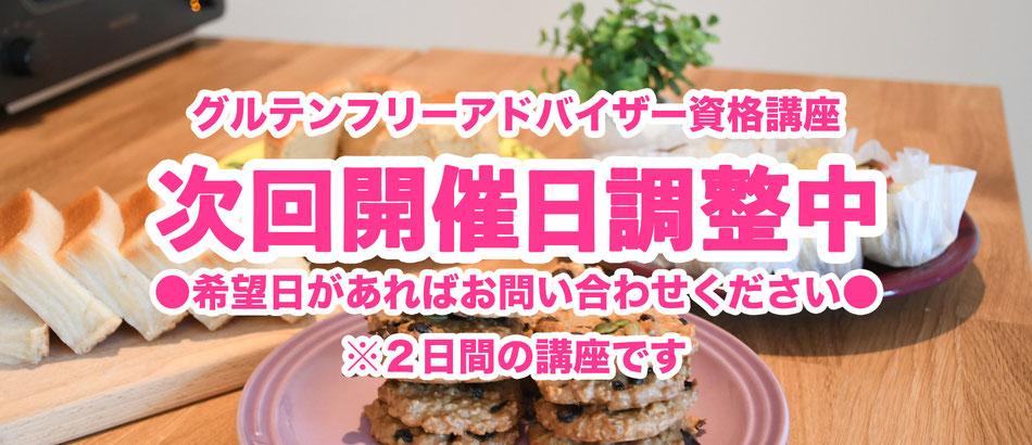 はじめてみよう!グルテンフリー食パンづくり 1月26日(土曜)・1月31日(木曜)開催