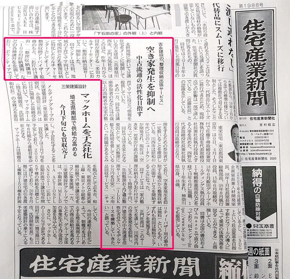 川西市 カルチャーセンター 整理収納 吉永建設 住宅産業新聞