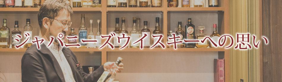 当店オーナーによるジャパニーズウイスキーへの思い