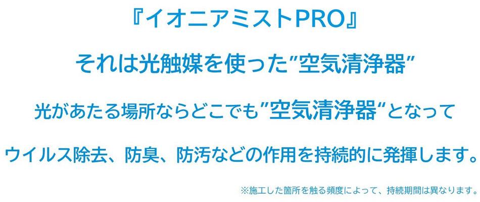 光触媒コーティング イオニアミストPRO ウイルス対策 空気清浄器 大阪の認定施工店 石井装飾