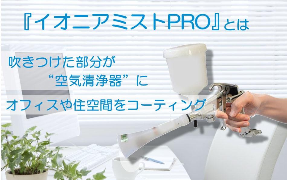 最先端の光触媒コーティング イオニアミストPROで長期間持続する除菌 抗菌 抗ウイルス対策 大阪の認定施工店 石井装飾