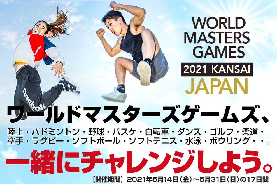 ワールドマスターズゲームズ 2021.5.14-30