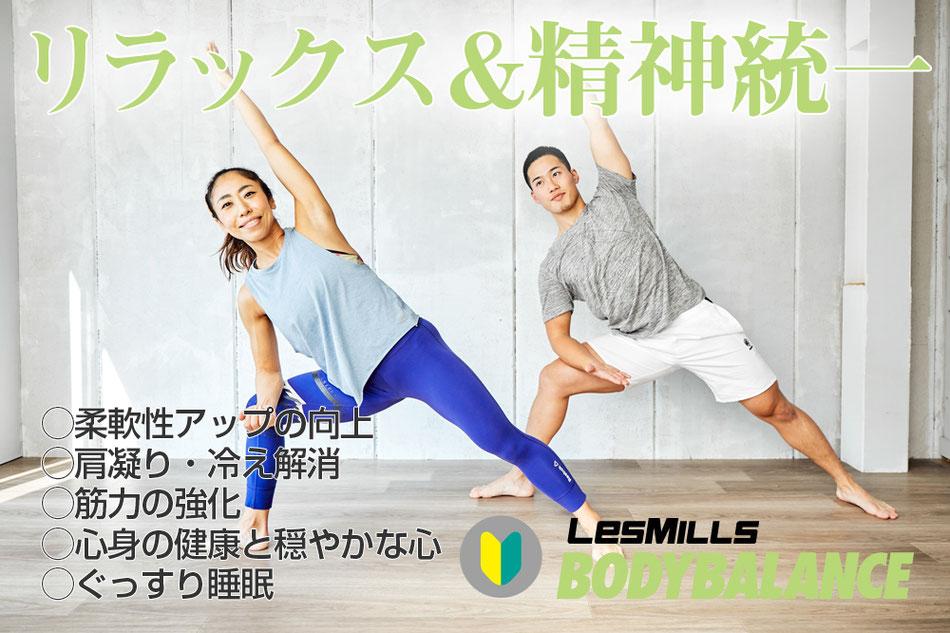 レスミルズグリット|京都バローフィットネスジム