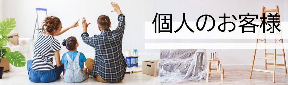 大阪、内装工事、設備工事、電気工事、美装工事、外構工事、外装工事、大規模修繕工事、光触媒コーティング