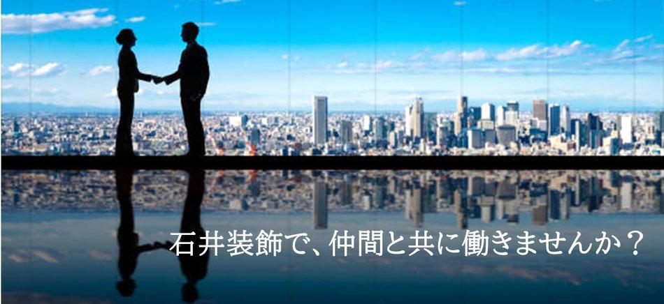 大阪の原状回復工事 リフォーム 光触媒 石井装飾 求人