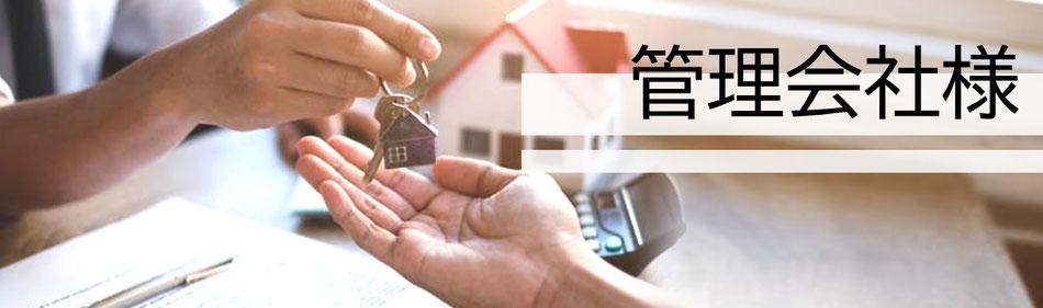 大阪、内装工事、設備工事、電気工事、美装工事、外構工事、外装工事、大規模修繕工事、光触媒コーティング 管理会社