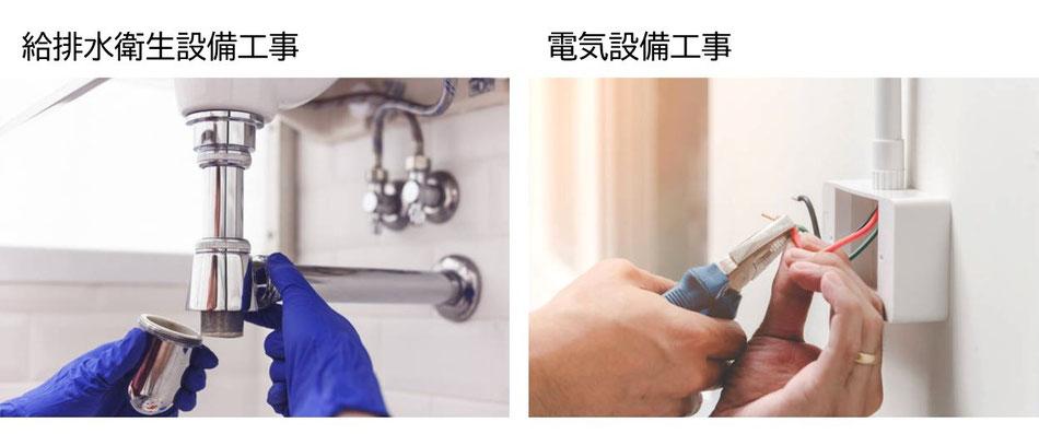 大阪の原状回復工事 リフォーム 給排水衛生設備工事 電気設備工事