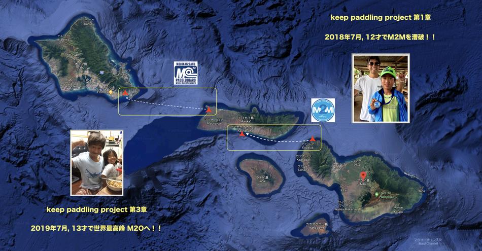 Molokai-Oahu(約60km)/  Maui-Molokai(約45km)