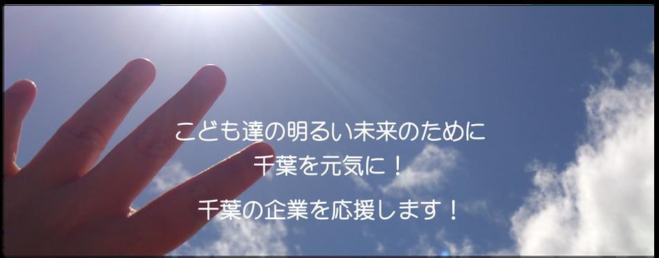 こども達の明るい未来のために 千葉を元気に! 千葉の企業を応援します! 千葉県 千葉市 の 公認会計士事務所 税理士事務所 会計事務所