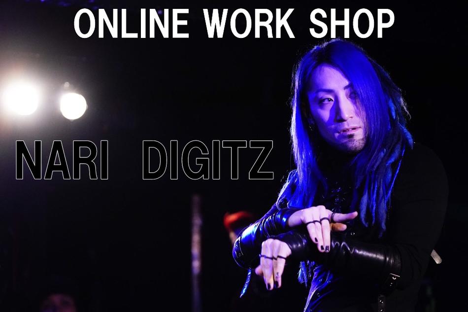 NARI DIGITZ ダンス オンラインワークショップ