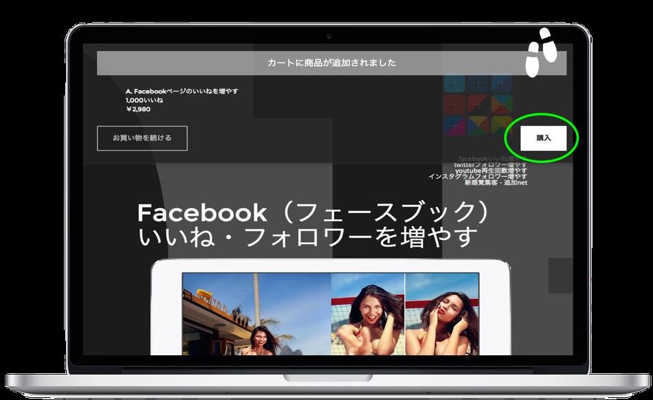 Facebookいいね増やす, Twitterフォロワー増やす, Youtube再生回数増やす, インスタグラムフォロワー増やす, Googleプラスワンフォロワー, ホームページアクセスアップ, ブログアクセス増やす, 追加net
